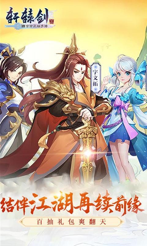 《轩辕剑3-送千元充值》