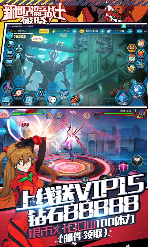 《新世纪福音战士:破晓-无限火力版》