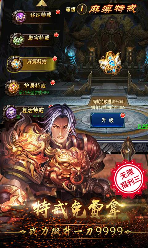《烈火战神》
