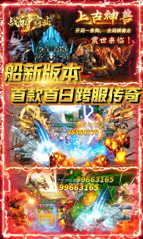 《战神霸业-狂抽猛送版》
