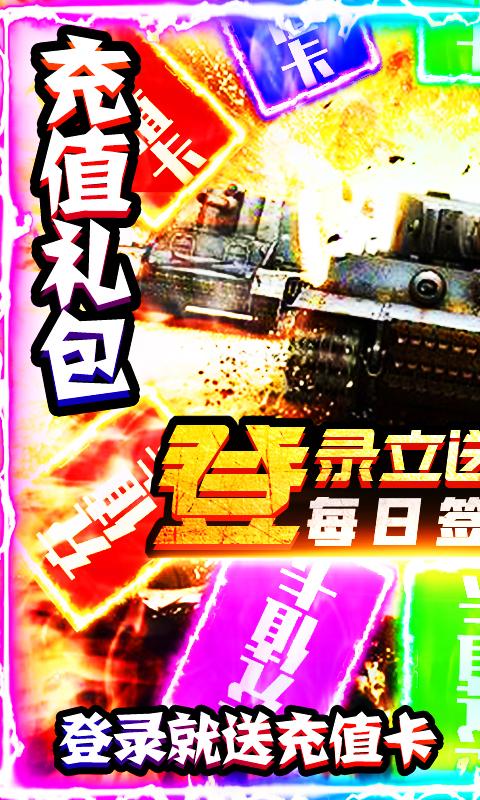 《坦克荣耀之传奇王者-日送真充》